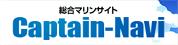 中古艇・中古ボート販売情報検索サイト キャプテンナビ